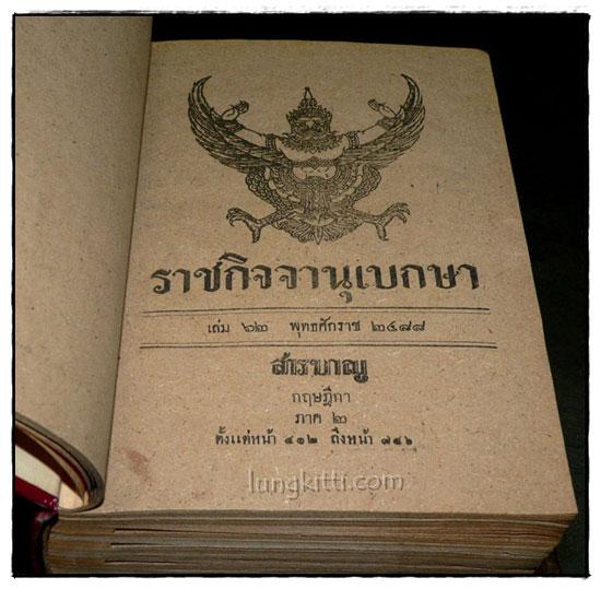 ราชกิจจานุเบกษา เล่ม ๖๒ พ.ศ. ๒๔๘๘ แผนกกฤษฎีกา (ภาค ๑ – ๒) 4
