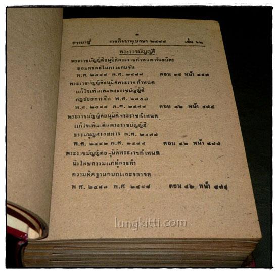 ราชกิจจานุเบกษา เล่ม ๖๒ พ.ศ. ๒๔๘๘ แผนกกฤษฎีกา (ภาค ๑ – ๒) 5