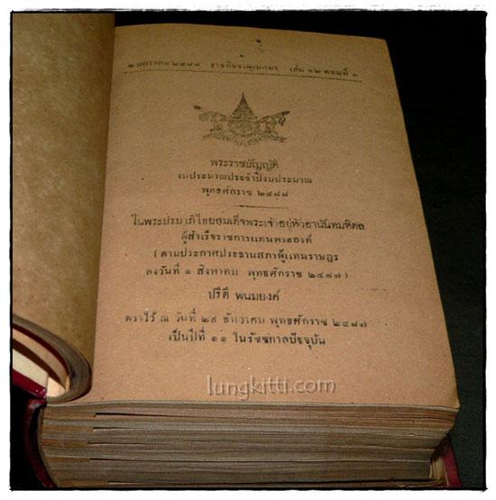 ราชกิจจานุเบกษา เล่ม ๖๒ พ.ศ. ๒๔๘๘ แผนกกฤษฎีกา (ภาค ๑ – ๒) 6