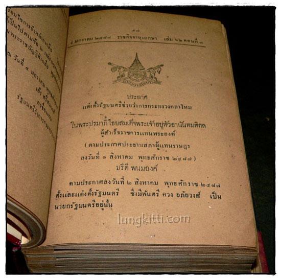 ราชกิจจานุเบกษา เล่ม ๖๒ พ.ศ. ๒๔๘๘ แผนกกฤษฎีกา (ภาค ๑ – ๒) 7