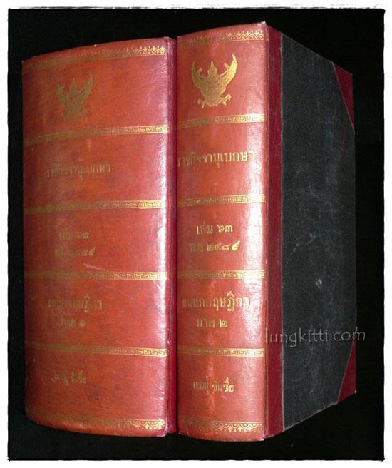 ราชกิจจานุเบกษา เล่ม ๖๓ พ.ศ. ๒๔๘๙ แผนกกฤษฎีกา (๒ เล่ม ภาค ๑ – ๒)