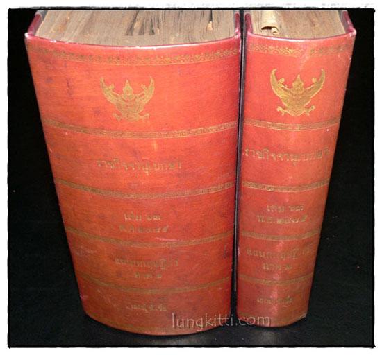 ราชกิจจานุเบกษา เล่ม ๖๓ พ.ศ. ๒๔๘๙ แผนกกฤษฎีกา (๒ เล่ม ภาค ๑ – ๒) 1