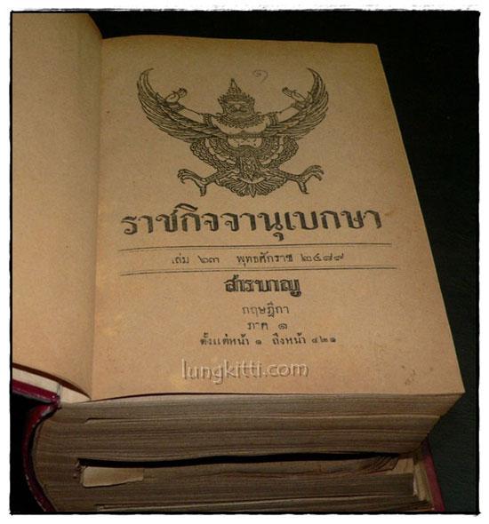 ราชกิจจานุเบกษา เล่ม ๖๓ พ.ศ. ๒๔๘๙ แผนกกฤษฎีกา (๒ เล่ม ภาค ๑ – ๒) 2