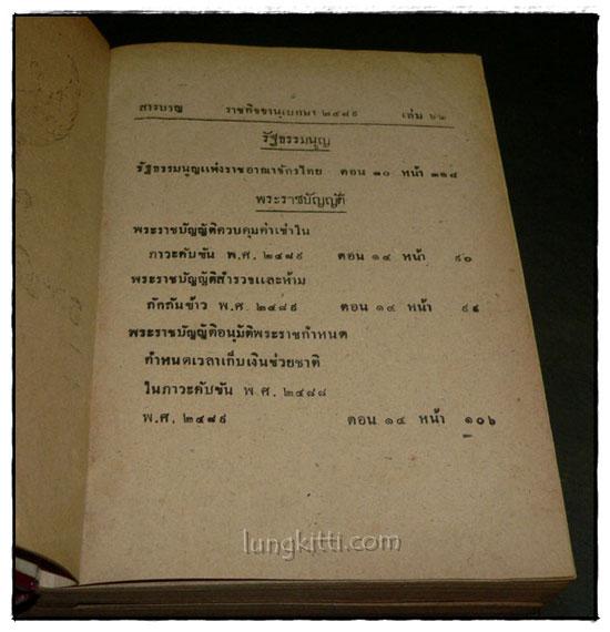 ราชกิจจานุเบกษา เล่ม ๖๓ พ.ศ. ๒๔๘๙ แผนกกฤษฎีกา (๒ เล่ม ภาค ๑ – ๒) 3