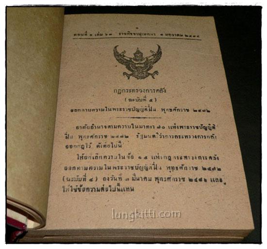 ราชกิจจานุเบกษา เล่ม ๖๓ พ.ศ. ๒๔๘๙ แผนกกฤษฎีกา (๒ เล่ม ภาค ๑ – ๒) 4