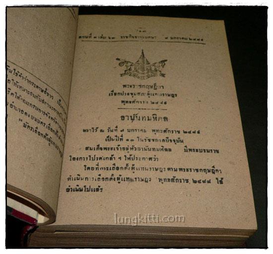 ราชกิจจานุเบกษา เล่ม ๖๓ พ.ศ. ๒๔๘๙ แผนกกฤษฎีกา (๒ เล่ม ภาค ๑ – ๒) 5