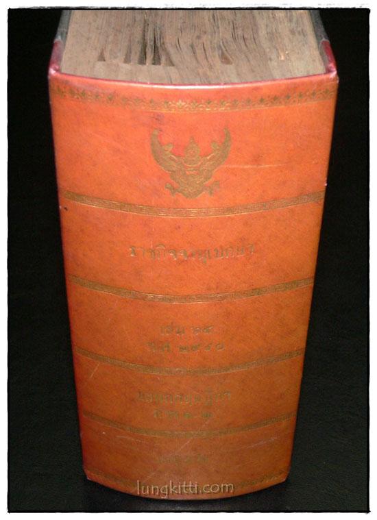ราชกิจจานุเบกษา เล่ม ๖๔ พ.ศ. ๒๔๙๐ แผนกกฤษฎีกา (ภาค ๑ – ๒) 1