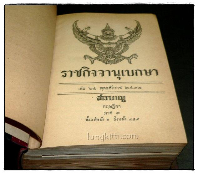 ราชกิจจานุเบกษา เล่ม ๖๔ พ.ศ. ๒๔๙๐ แผนกกฤษฎีกา (ภาค ๑ – ๒) 2