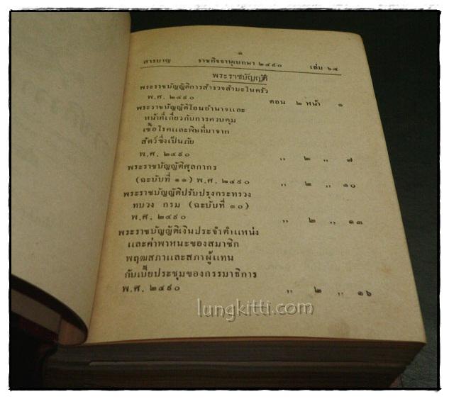 ราชกิจจานุเบกษา เล่ม ๖๔ พ.ศ. ๒๔๙๐ แผนกกฤษฎีกา (ภาค ๑ – ๒) 3