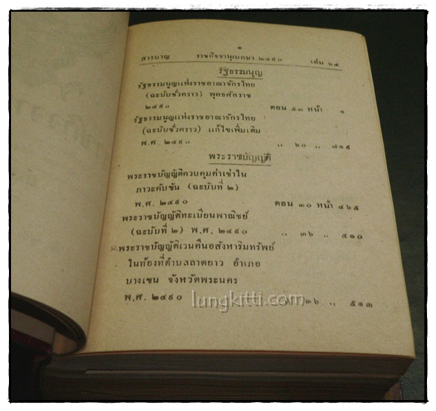 ราชกิจจานุเบกษา เล่ม ๖๔ พ.ศ. ๒๔๙๐ แผนกกฤษฎีกา (ภาค ๑ – ๒) 4