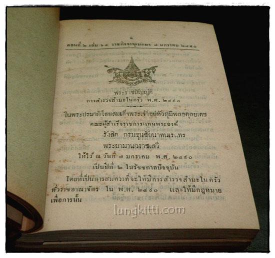 ราชกิจจานุเบกษา เล่ม ๖๔ พ.ศ. ๒๔๙๐ แผนกกฤษฎีกา (ภาค ๑ – ๒) 5