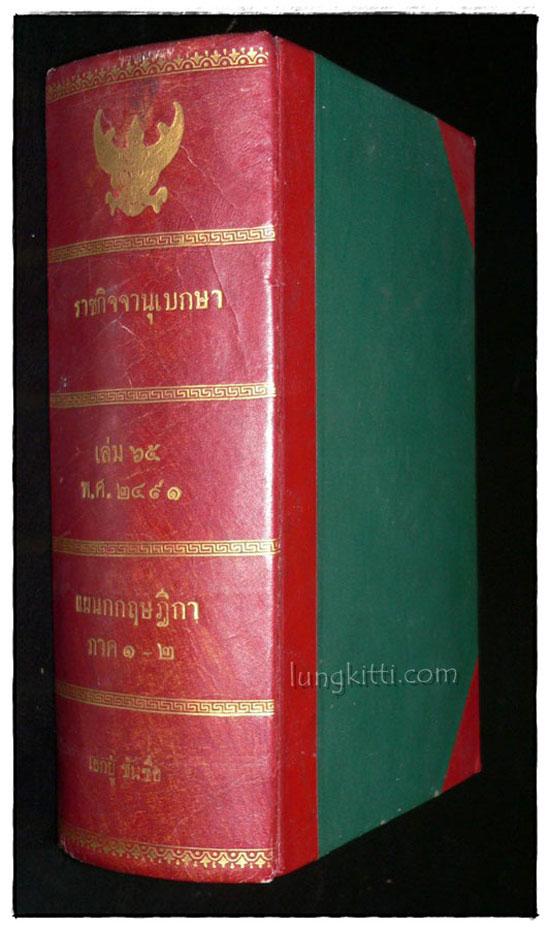 ราชกิจจานุเบกษา เล่ม ๖๕ พ.ศ. ๒๔๙๑ แผนกกฤษฎีกา (ภาค ๑ – ๒)