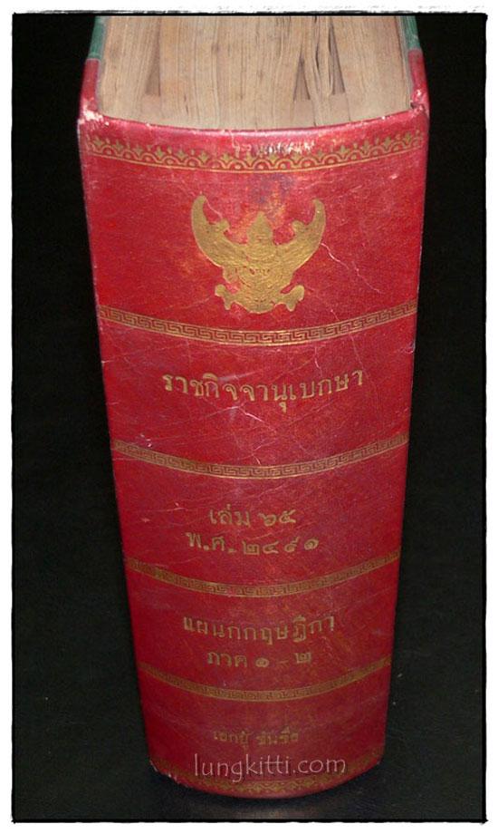 ราชกิจจานุเบกษา เล่ม ๖๕ พ.ศ. ๒๔๙๑ แผนกกฤษฎีกา (ภาค ๑ – ๒) 1