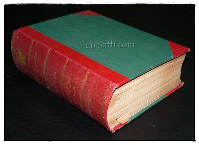 ราชกิจจานุเบกษา เล่ม ๖๕ พ.ศ. ๒๔๙๑ แผนกกฤษฎีกา (ภาค ๑ – ๒) 9