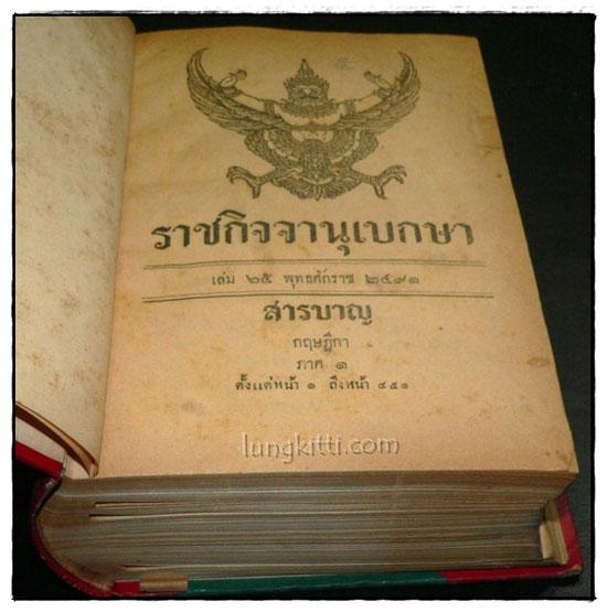 ราชกิจจานุเบกษา เล่ม ๖๕ พ.ศ. ๒๔๙๑ แผนกกฤษฎีกา (ภาค ๑ – ๒) 2