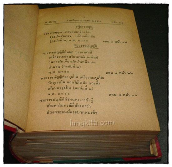 ราชกิจจานุเบกษา เล่ม ๖๕ พ.ศ. ๒๔๙๑ แผนกกฤษฎีกา (ภาค ๑ – ๒) 3