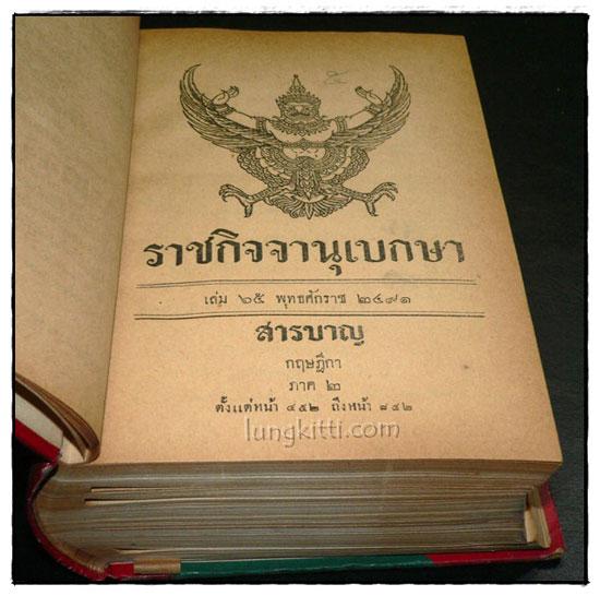 ราชกิจจานุเบกษา เล่ม ๖๕ พ.ศ. ๒๔๙๑ แผนกกฤษฎีกา (ภาค ๑ – ๒) 4