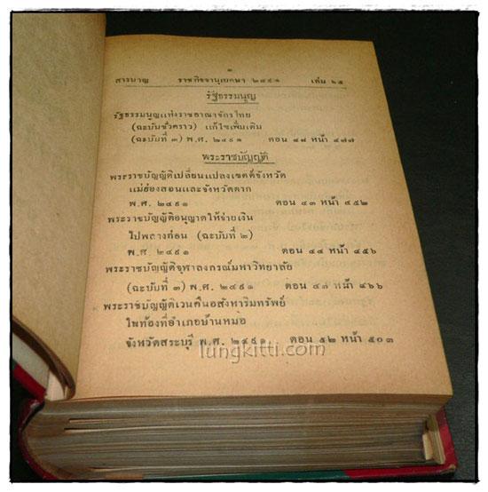 ราชกิจจานุเบกษา เล่ม ๖๕ พ.ศ. ๒๔๙๑ แผนกกฤษฎีกา (ภาค ๑ – ๒) 5