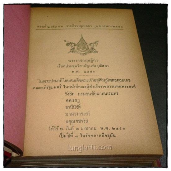 ราชกิจจานุเบกษา เล่ม ๖๕ พ.ศ. ๒๔๙๑ แผนกกฤษฎีกา (ภาค ๑ – ๒) 6