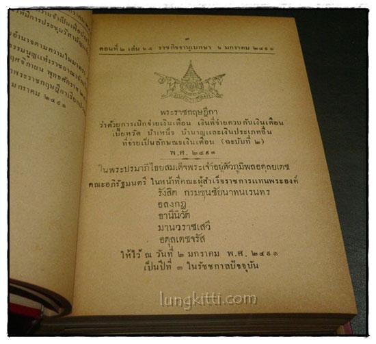 ราชกิจจานุเบกษา เล่ม ๖๕ พ.ศ. ๒๔๙๑ แผนกกฤษฎีกา (ภาค ๑ – ๒) 7