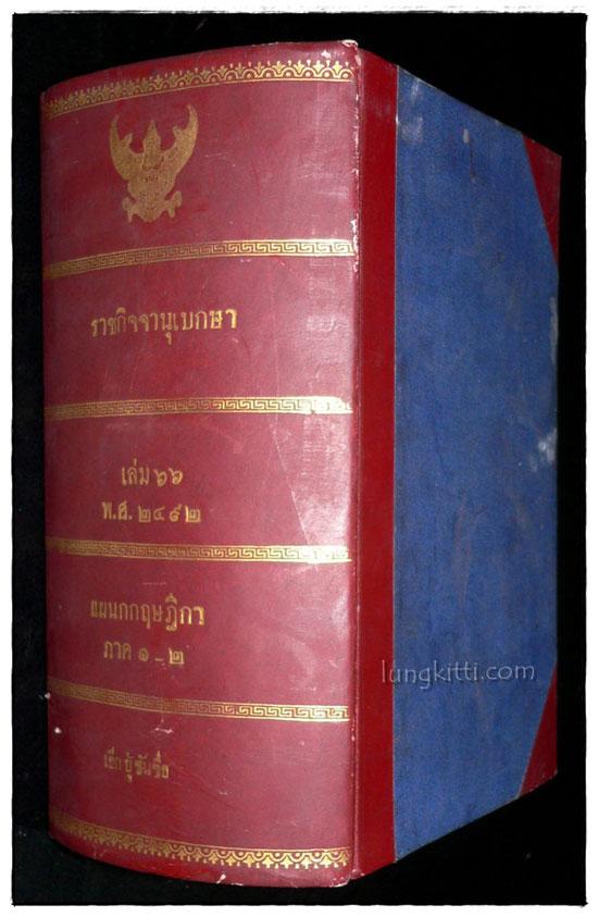 ราชกิจจานุเบกษา เล่ม ๖๖ พ.ศ. ๒๔๙๒ แผนกกฤษฎีกา (ภาค ๑ – ๒)