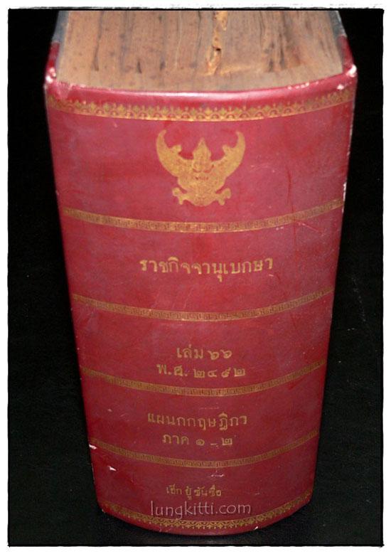 ราชกิจจานุเบกษา เล่ม ๖๖ พ.ศ. ๒๔๙๒ แผนกกฤษฎีกา (ภาค ๑ – ๒) 1