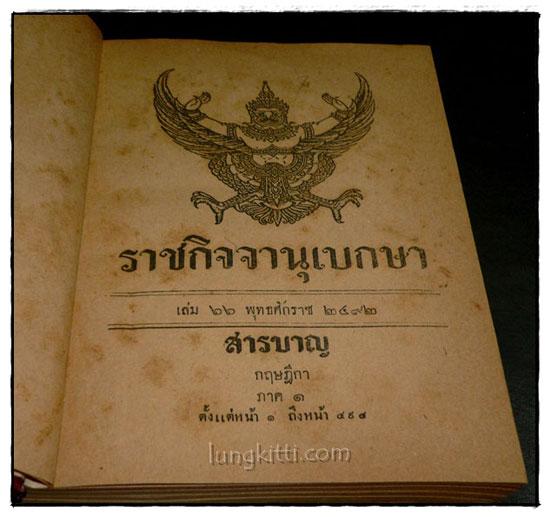 ราชกิจจานุเบกษา เล่ม ๖๖ พ.ศ. ๒๔๙๒ แผนกกฤษฎีกา (ภาค ๑ – ๒) 2
