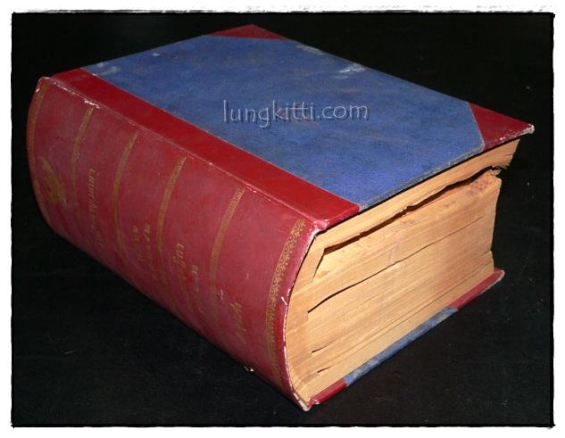 ราชกิจจานุเบกษา เล่ม ๖๖ พ.ศ. ๒๔๙๒ แผนกกฤษฎีกา (ภาค ๑ – ๒) 7