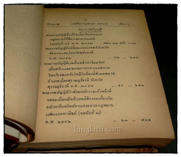 ราชกิจจานุเบกษา เล่ม ๖๖ พ.ศ. ๒๔๙๒ แผนกกฤษฎีกา (ภาค ๑ – ๒) 4