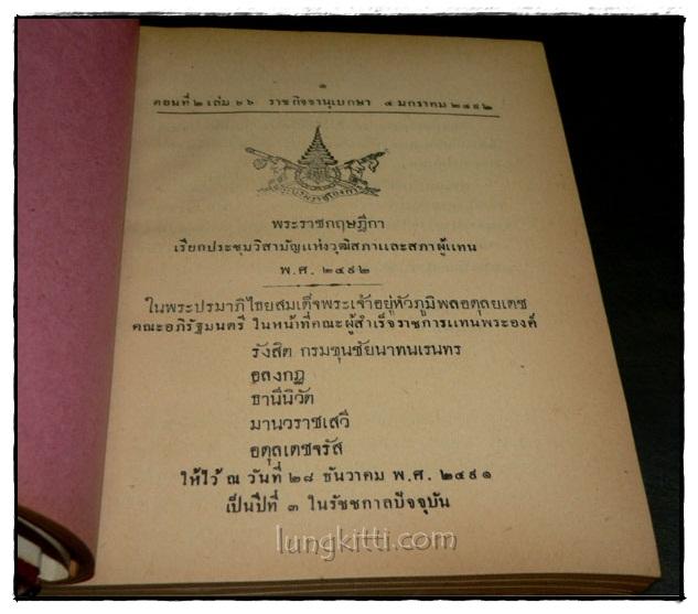ราชกิจจานุเบกษา เล่ม ๖๖ พ.ศ. ๒๔๙๒ แผนกกฤษฎีกา (ภาค ๑ – ๒) 5