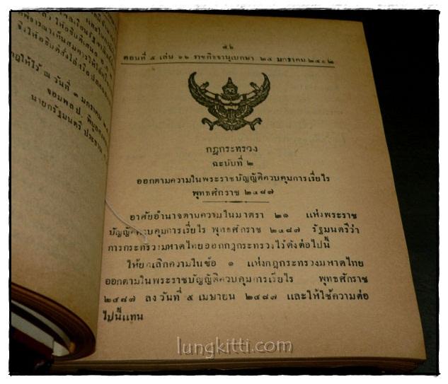 ราชกิจจานุเบกษา เล่ม ๖๖ พ.ศ. ๒๔๙๒ แผนกกฤษฎีกา (ภาค ๑ – ๒) 6