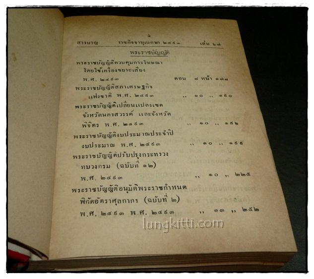 ราชกิจจานุเบกษา เล่ม ๖๗ พ.ศ. ๒๔๙๓ แผนกกฤษฎีกา (ภาค ๑ – ๒) 3