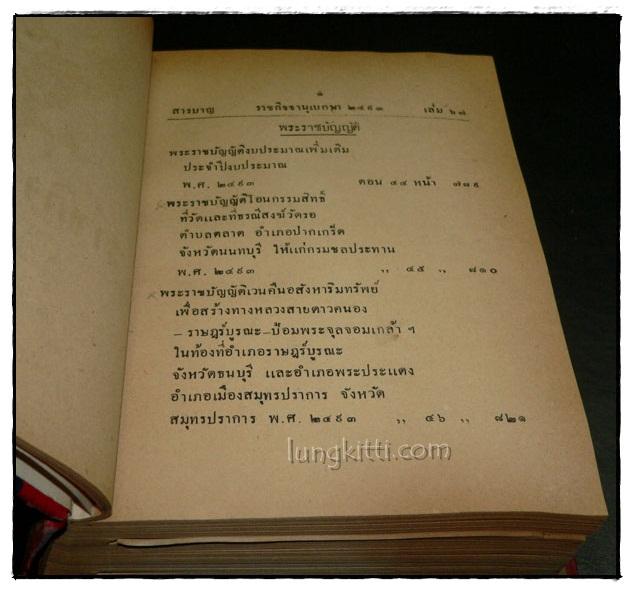 ราชกิจจานุเบกษา เล่ม ๖๗ พ.ศ. ๒๔๙๓ แผนกกฤษฎีกา (ภาค ๑ – ๒) 4
