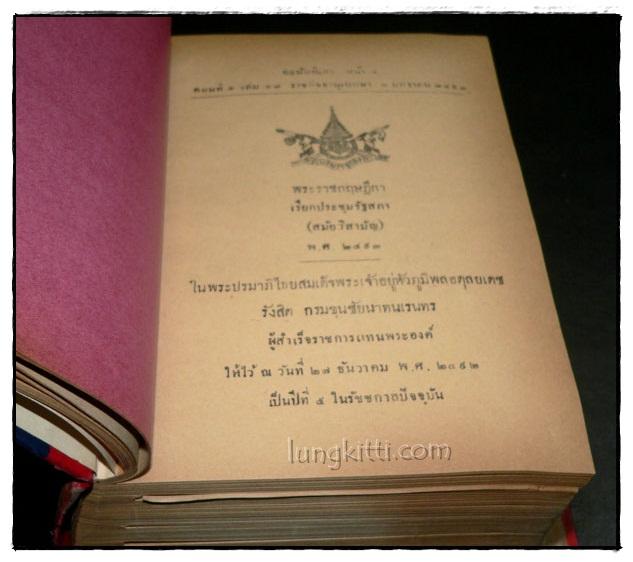 ราชกิจจานุเบกษา เล่ม ๖๗ พ.ศ. ๒๔๙๓ แผนกกฤษฎีกา (ภาค ๑ – ๒) 5
