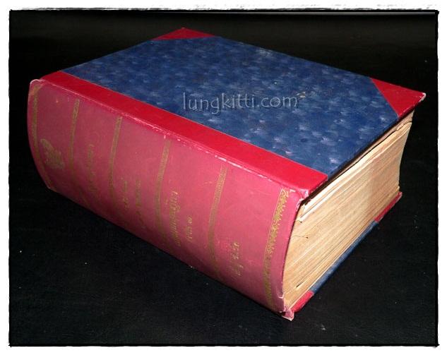 ราชกิจจานุเบกษา เล่ม ๖๘ พ.ศ. ๒๔๙๔ แผนกกฤษฎีกา (๒ เล่ม ภาค ๑-๒) 7