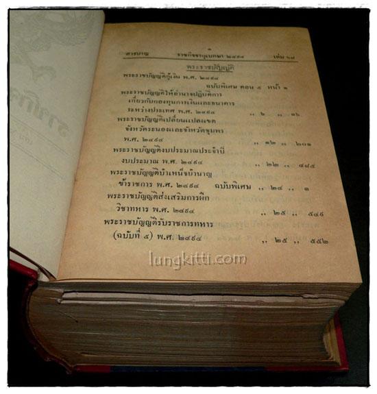 ราชกิจจานุเบกษา เล่ม ๖๘ พ.ศ. ๒๔๙๔ แผนกกฤษฎีกา (๒ เล่ม ภาค ๑-๒) 2