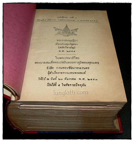 ราชกิจจานุเบกษา เล่ม ๖๘ พ.ศ. ๒๔๙๔ แผนกกฤษฎีกา (๒ เล่ม ภาค ๑-๒) 3