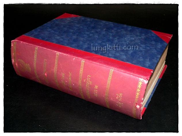 ราชกิจจานุเบกษา เล่ม ๖๘ พ.ศ. ๒๔๙๔ แผนกกฤษฎีกา (๒ เล่ม ภาค ๑-๒) 6