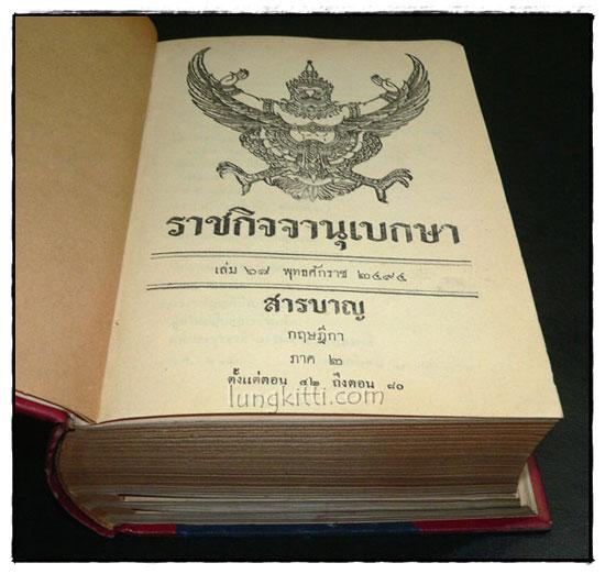 ราชกิจจานุเบกษา เล่ม ๖๘ พ.ศ. ๒๔๙๔ แผนกกฤษฎีกา (๒ เล่ม ภาค ๑-๒) 4