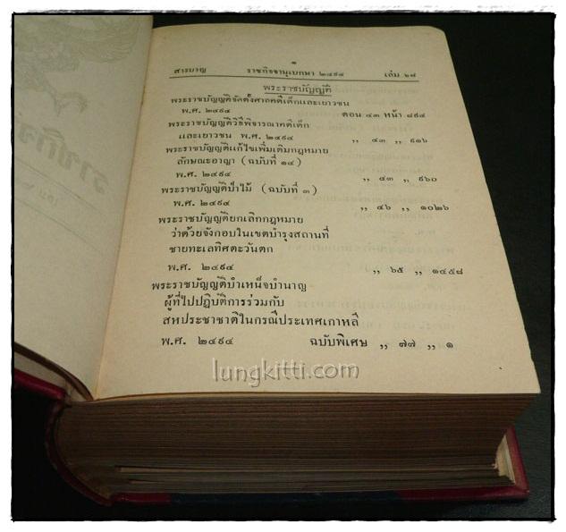 ราชกิจจานุเบกษา เล่ม ๖๘ พ.ศ. ๒๔๙๔ แผนกกฤษฎีกา (๒ เล่ม ภาค ๑-๒) 5