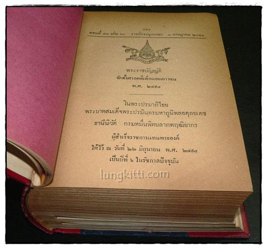 ราชกิจจานุเบกษา เล่ม ๖๘ พ.ศ. ๒๔๙๔ แผนกกฤษฎีกา (๒ เล่ม ภาค ๑-๒) 8