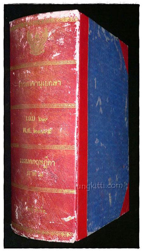 ราชกิจจานุเบกษา เล่ม ๖๙ พ.ศ. ๒๔๙๕ แผนกกฤษฎีกา (ภาค ๑)
