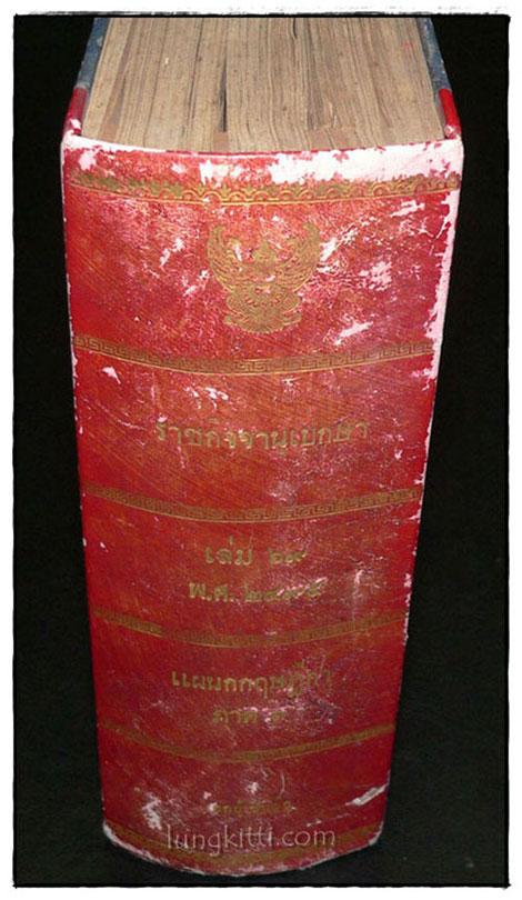 ราชกิจจานุเบกษา เล่ม ๖๙ พ.ศ. ๒๔๙๕ แผนกกฤษฎีกา (ภาค ๑) 1