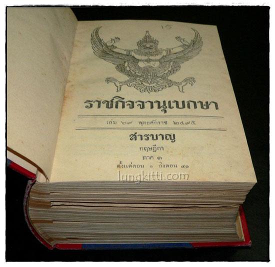 ราชกิจจานุเบกษา เล่ม ๖๙ พ.ศ. ๒๔๙๕ แผนกกฤษฎีกา (ภาค ๑) 2