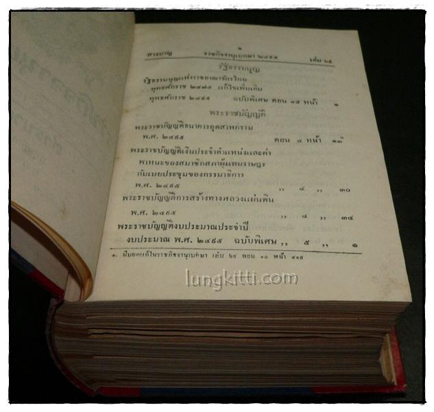 ราชกิจจานุเบกษา เล่ม ๖๙ พ.ศ. ๒๔๙๕ แผนกกฤษฎีกา (ภาค ๑) 3