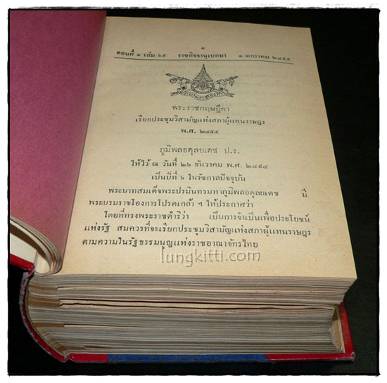 ราชกิจจานุเบกษา เล่ม ๖๙ พ.ศ. ๒๔๙๕ แผนกกฤษฎีกา (ภาค ๑) 4