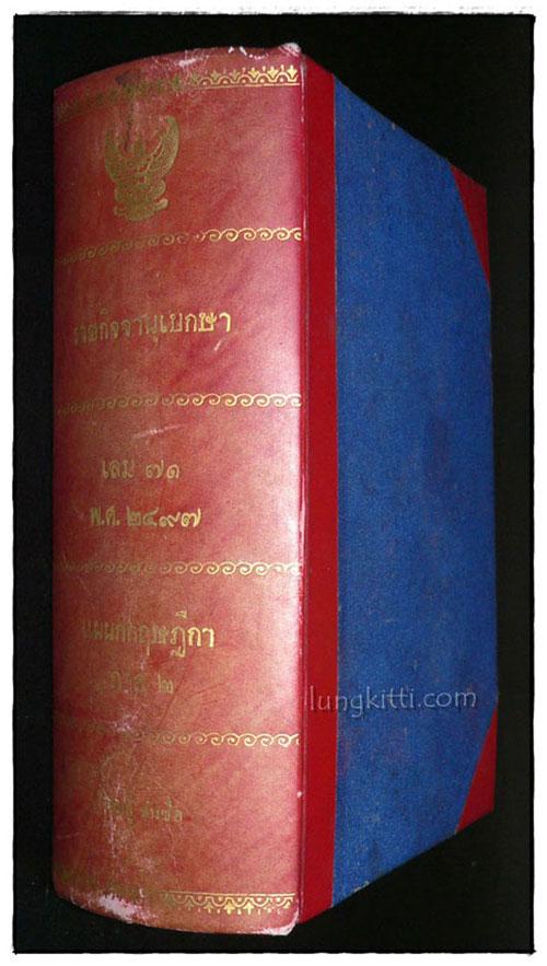 ราชกิจจานุเบกษา เล่ม ๗๑ พ.ศ. ๒๔๙๗ แผนกกฤษฎีกา (ภาค ๒)