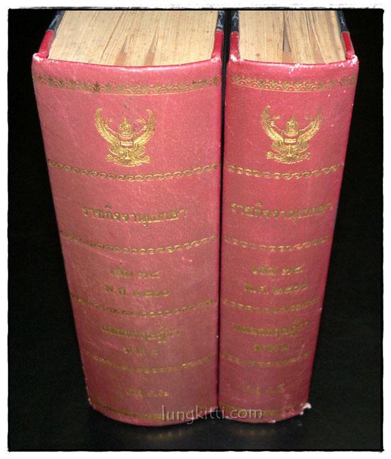 ราชกิจจานุเบกษา เล่ม ๗๔ พ.ศ. ๒๕๐๐ แผนกกฤษฎีกา ( ๒ เล่ม ภาค ๑ – ๒) 1
