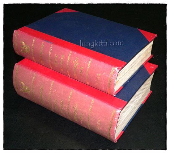 ราชกิจจานุเบกษา เล่ม ๗๔ พ.ศ. ๒๕๐๐ แผนกกฤษฎีกา ( ๒ เล่ม ภาค ๑ – ๒) 5