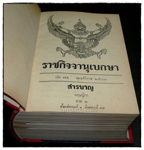 ราชกิจจานุเบกษา เล่ม ๗๔ พ.ศ. ๒๕๐๐ แผนกกฤษฎีกา ( ๒ เล่ม ภาค ๑ – ๒) 2